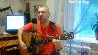 """""""Позови меня в ночи"""" (Влад Сташевский) - cover под гитару"""