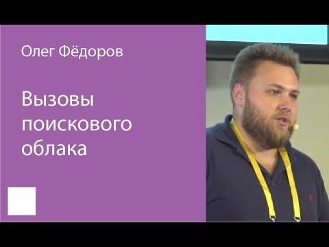 002. Вызовы поискового облака — Олег Фёдоров