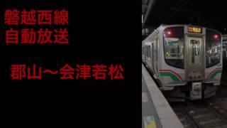 磐越西線 E721系 快速 自動放送(郡山〜会津若松)