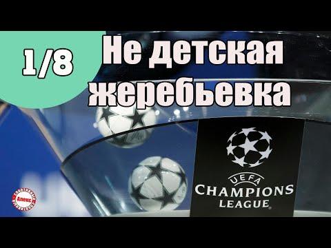 Не детская жеребьевка. Ман Сити – Реал и другие звездные пары 1/8 Лиги Чемпионов.