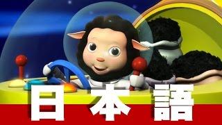 メーメー 羊 | 日本語の童謡 | LittleBabyBum