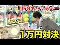 UFOキャッチャー1万円でどっちが重い景品取れるか対決!!!