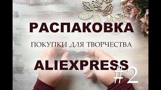 РОЗПАКУВАННЯ#2: покупки з Aliexpress для творчості