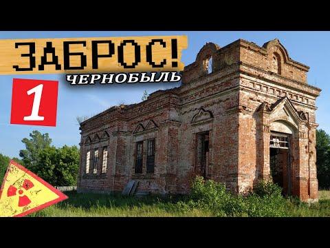 Заброс в Чернобыль! Путь сталкера!