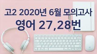 2020년 6월 고2 모의고사 영어 27,28번