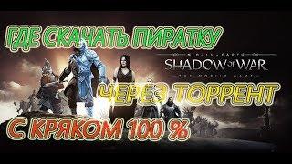 где скачать ПИРАТКУ Middle earth  Shadow of War (через ТОРРЕНТ с КРЯКОМ )100 %!!! 2017!!!
