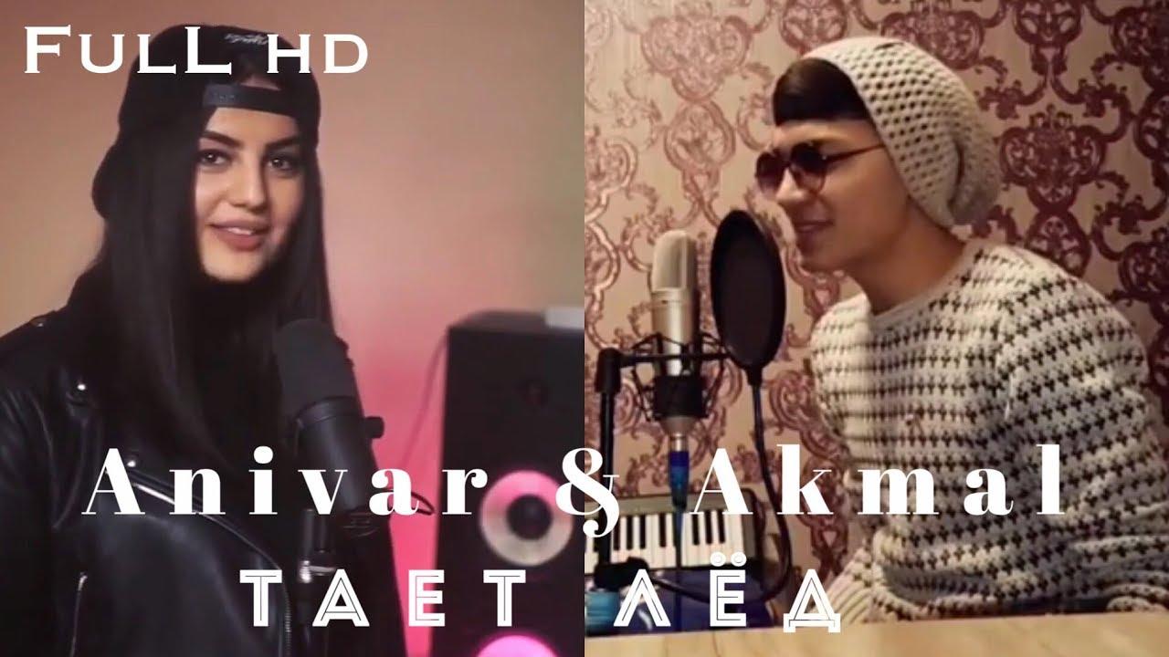 Taet Lyod Anivar Akmal Xolxodjayev Cover Music Youtube