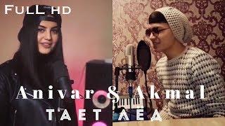 Тает лёд - Anivar & Akmal Xolxodjayev (cover music)