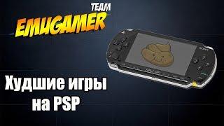 Подборка EmuGamer #6 - Худшие PSP игры/Worst PSP Games
