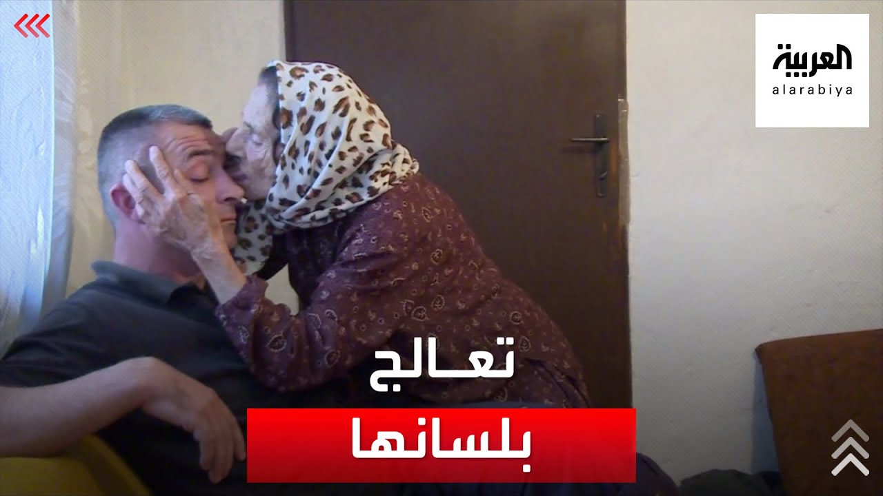 تعالجهم بلسانها... مسنة بوسنية تتبع أغرب طريقة في علاج مرض الأعين في العالم  - نشر قبل 3 ساعة