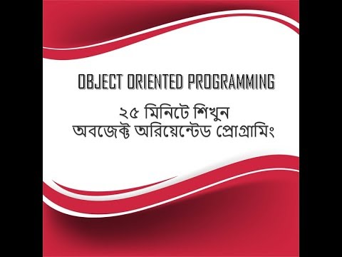 Object Oriented Programming in Bangla | Learn Object Oriented in Java within 25 Minutes in Bangla