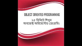 Object Oriented Programming in Bangla   Learn Object Oriented in Java within 25 Minutes in Bangla