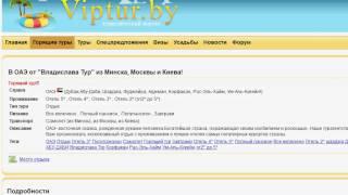 Отдых в ОАЭ, портал Viptur.by(, 2012-04-04T10:57:34.000Z)