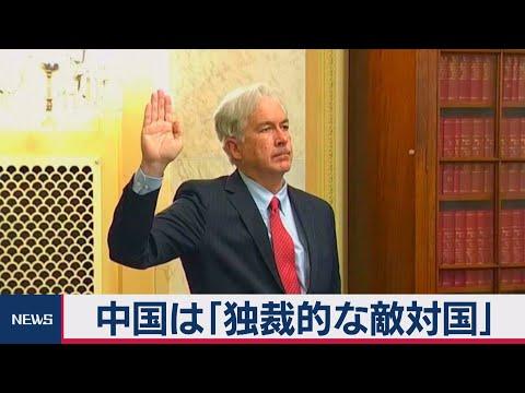 2021/02/25 CIA長官候補 中国は「独裁的な敵対国」(2021年2月25日)