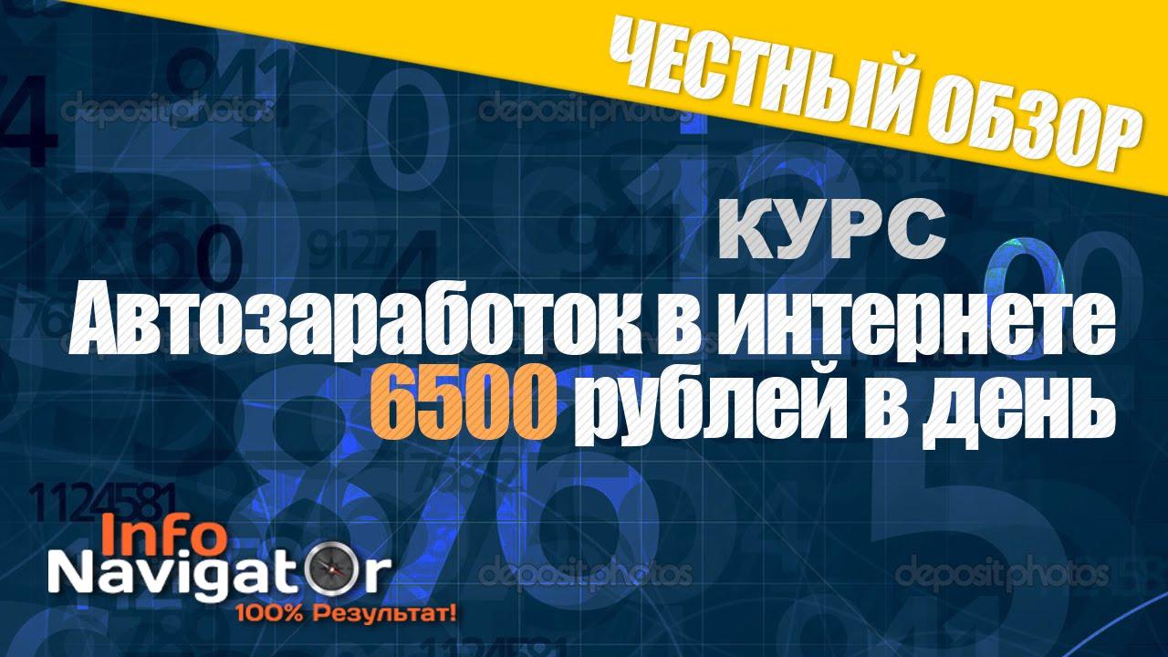 Автозаработок в Интернете от 6500    Обзор Курса Автозаработок в Интернете от 6500
