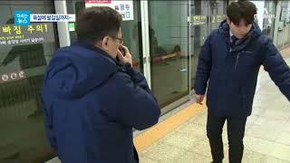 [더하는뉴스]지하철 역무원들은 밤이 무섭다 thumbnail