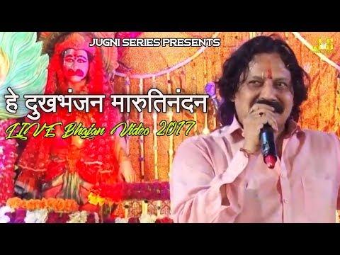 हे दुखभंजन मारुतिनंदन // MANOJ SHARMA PAGAL // LIVE Bhajan Video 2017 // Shani Dev Jagran Hisar