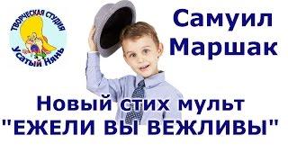 Самуил Маршак. Ежели вы вежливы. Учимся вежливости. Деткам и малышам.