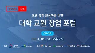 [중부권 창업교육거점대학] 2020 대학 교원 창업 포…