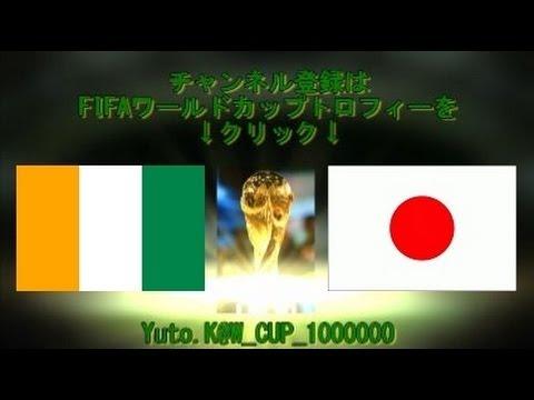 【2014ブラジルワールドカップ(W杯)グループC】コートジボワール×日本2-1 FIFA World Cup Cote D'Ivoire Japan ※テキストハイライトあり