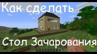 Как сделать Стол Зачарования в Minecraft(Мини Обучалка!!, 2012-12-10T16:55:17.000Z)