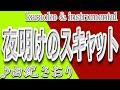 夜明けのスキャット/由紀さおり/カラオケ&instrumental/歌詞/YOAKENO SUKYATTO/Saori Yuki