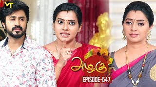 Azhagu - Tamil Serial | அழகு | Episode 547 | Sun TV Serials | 06 Sep 2019 | Revathy | VisionTime