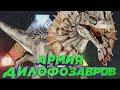 Армия ДИЛОФОЗАВРОВ - ARK Survival Evolved #1