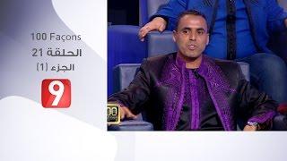 100 Façons - الحلقة 21 - الجزء 1