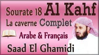 Sourate 18 Al Kahf (La caverne) Saad El Ghamidi [Complet] Arabe & Francais {écouter le coran}
