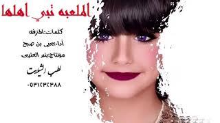 شيلة الملعبه تبي اهلها اداء يحيى بن صبح 2018 حصري جديد
