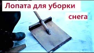 видео Как сделать лопату для снега?