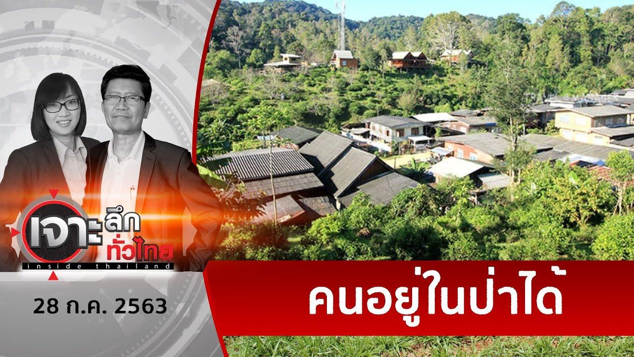 ป่าบุกคน...บาดแผลสังคมไทย   เจาะลึกทั่วไทย   28 ก.ค. 63