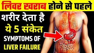 लिवर खराब होने से पहले देता है ये 5 संकेत अगर समय पर नहीं पता चला तो मौत पक्की liver damage symptoms