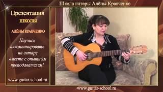 Презентация гитарной школы Алёны Кравченко(http://www.guitar-school.ru/ Уроки гитары. Школа гитары Алёны Кравченко. Обучение игре на гитаре. Песни под гитару. Видео..., 2013-09-04T05:34:13.000Z)