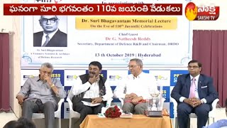 Professor Suri Bhagavantam 110th Jayanthi Celebrations   Somajiguda Press Club