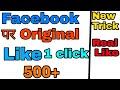 Facebook par like kaise badhaye ||Real like|| Fb shop ||