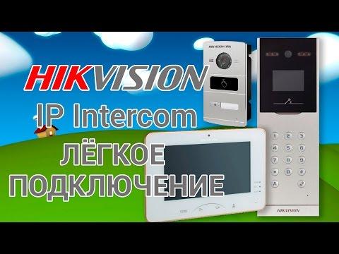 видео: Домофония от hikvision c trassir надежнее