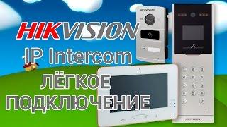 Домофония от Hikvision c TRASSIR надежнее(, 2016-08-04T06:21:58.000Z)