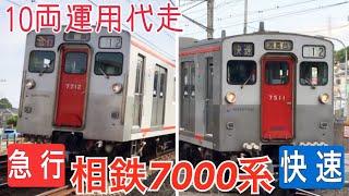 【相鉄】7000系(8両)が急行・快速を代走!! 鶴ヶ峰~二俣川駅間にて