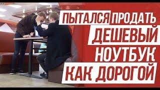 ВПАРИЛ ЛОХУ ДЕШЕВЫЙ НОУТ/ РЫЖИЙ БАРЫГА АВИТО/ZHP