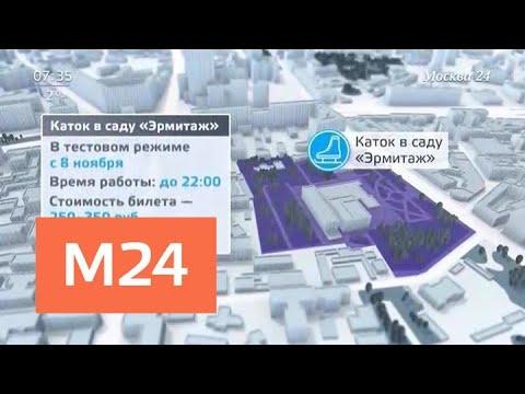 Каток в Парке Горького откроется 21 ноября - Москва 24