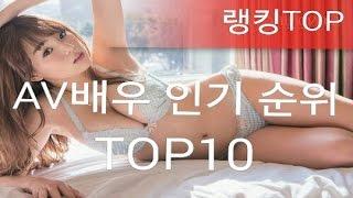 [랭킹TOP]AV배우 인기순위 TOP10