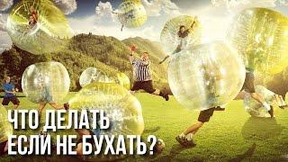 Самый веселый футбол в мире.(https://vk.com/bumperballby - Бамперболл в минске. Мы снова продолжаем исследовать мир трезвого бытия...., 2015-01-28T07:00:01.000Z)