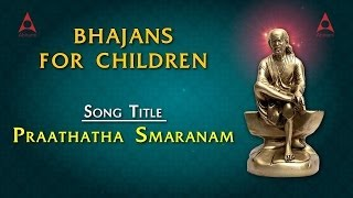 Praathatha Smaranam (Sai Baba) Song With Lyrics - Bhajans For Children - Devotional Song For Kids