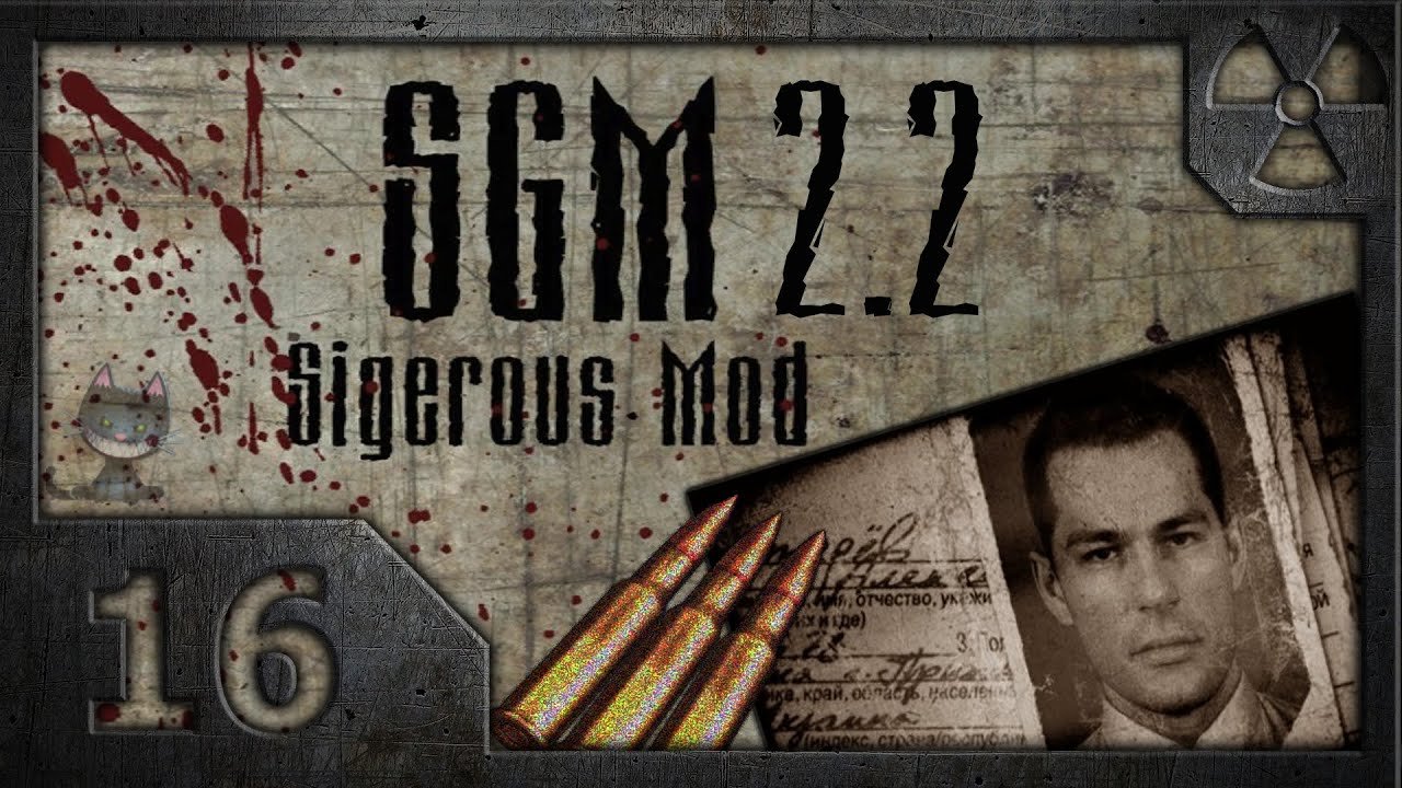 Sgm 2.2 weapons return sgm 2.2