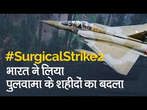 #SurgicalStrike2 : Indian Air Force Strikes After Pulwama Attack Mp3