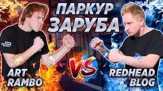 ПАРКУР ЗАРУБА: Art Rambo vs Redhead Blog