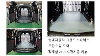 현대자동차 그랜드스타렉스 5밴 트윈스윙도어 적재함 공개…
