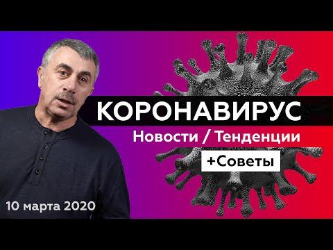 Коронавирус | Новости и тенденции + Советы | Доктор Комаровский